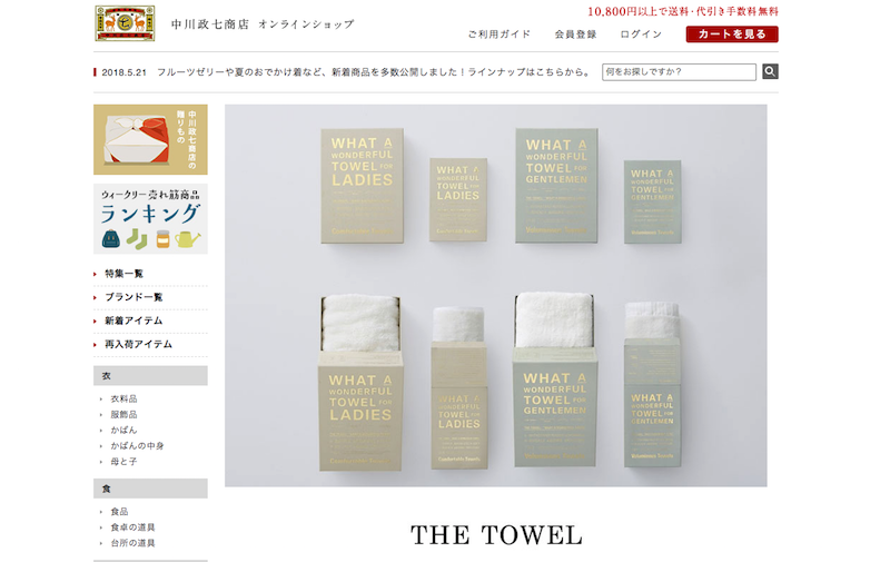 THE TOWEL for LADIES/GENTLEMEN 箱入り