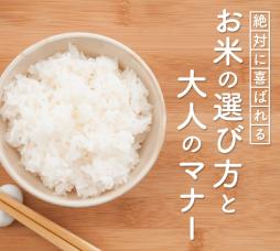 絶対に喜ばれるお米の選び方と大人のマナー