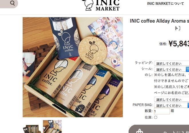 INIC coffee Allday Aroma set