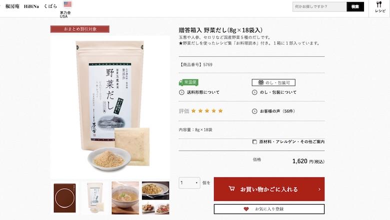 贈答箱入 野菜だし(8g×18袋入)