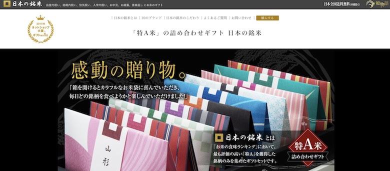 「日本の銘米」ブランドセット