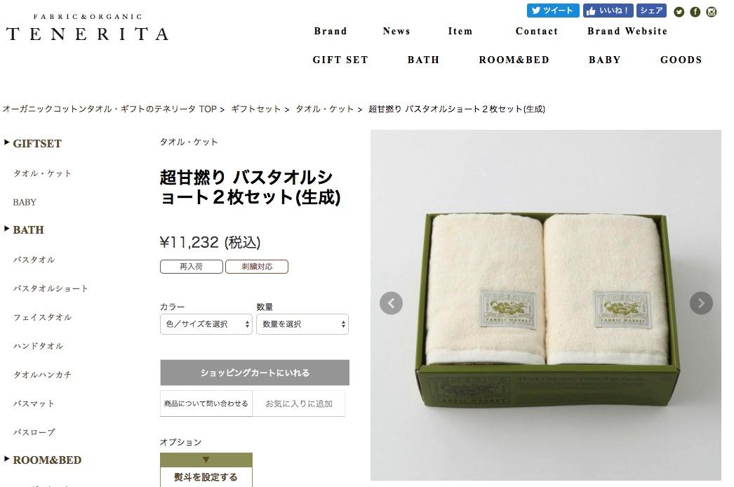 超甘撚り バスタオルショート2枚セット(生成)