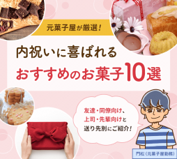 元菓子屋が厳選。内祝いに喜ばれるおすすめのお菓子10選をご紹介