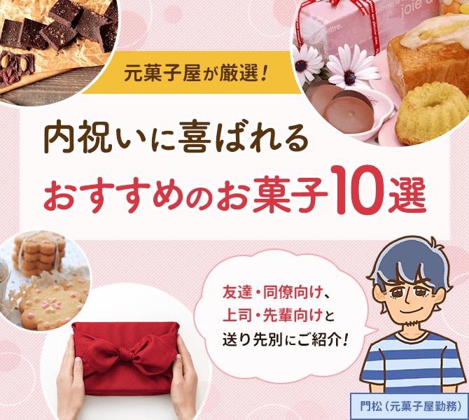元菓子屋が厳選!内祝いにおすすめなセンス光る本格派のお菓子10選