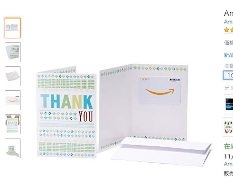 Amazonギフト券 グリーディングカード