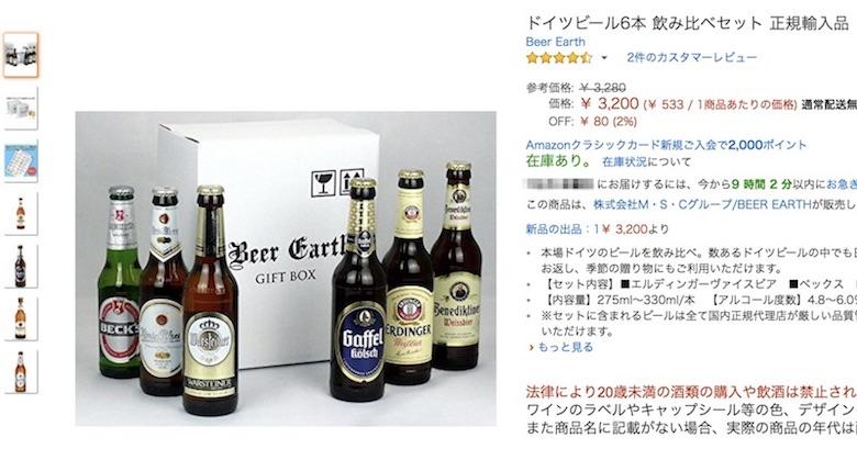 ドイツビール飲み比べ6本セット