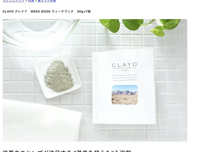 CLAYD for Bath WEEKBOOK 30g×7