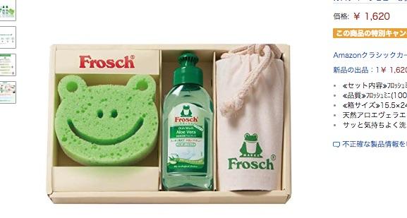 キッチン洗剤ギフトセット