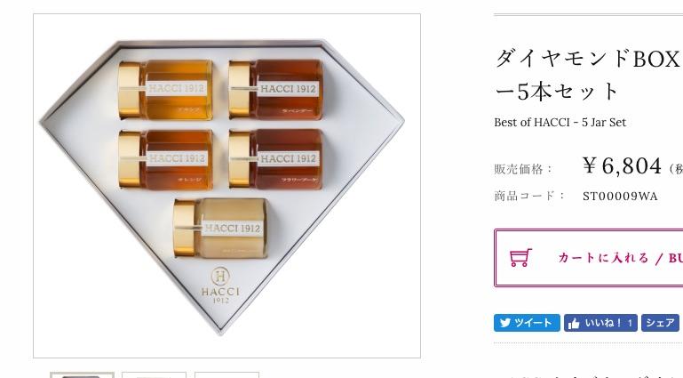ダイヤモンドBOX テーブルハニー5本セット