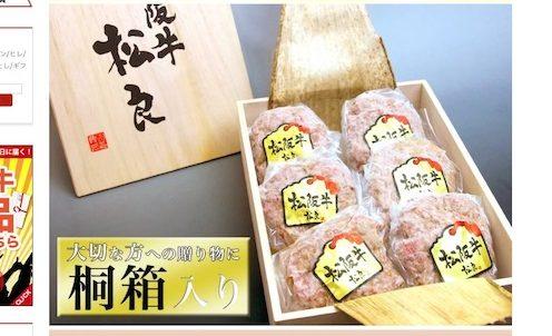 【桐箱入り】松阪牛100%黄金のハンバーグ 6個入