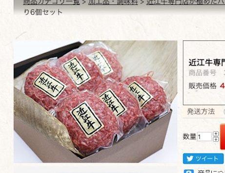 近江牛専門店が極めたハンバーグ 箱入り6個セット