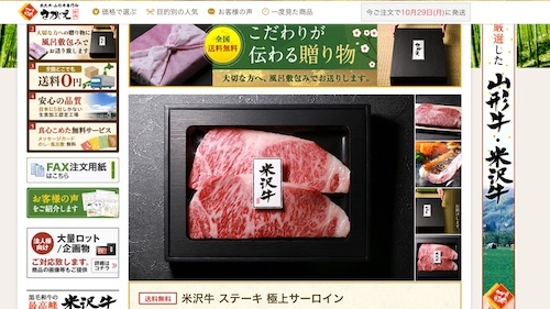米沢牛 ステーキ 極上サーロイン