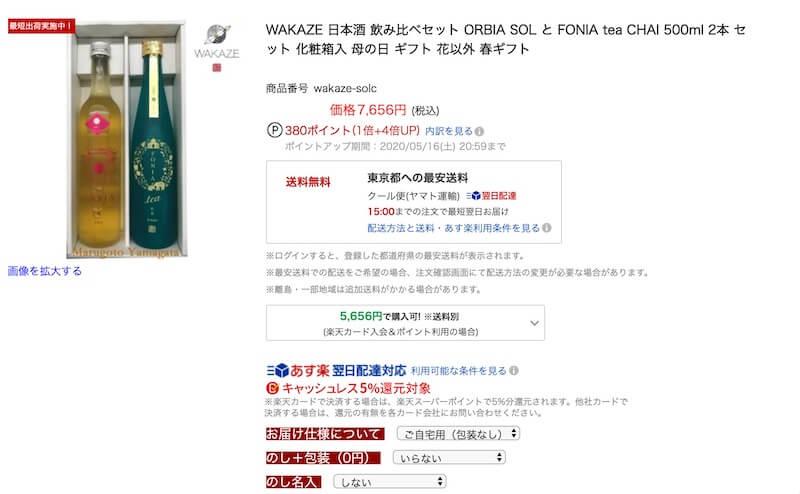 日本酒飲み比べセット ORBIA SOLとFONIA tea CHAI 500ml×2本