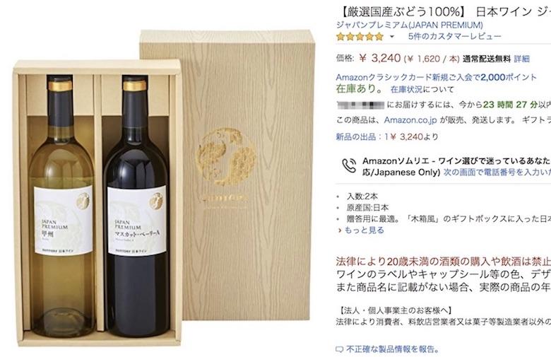 ジャパンプレミアム2種 木箱風 ワインギフトセット