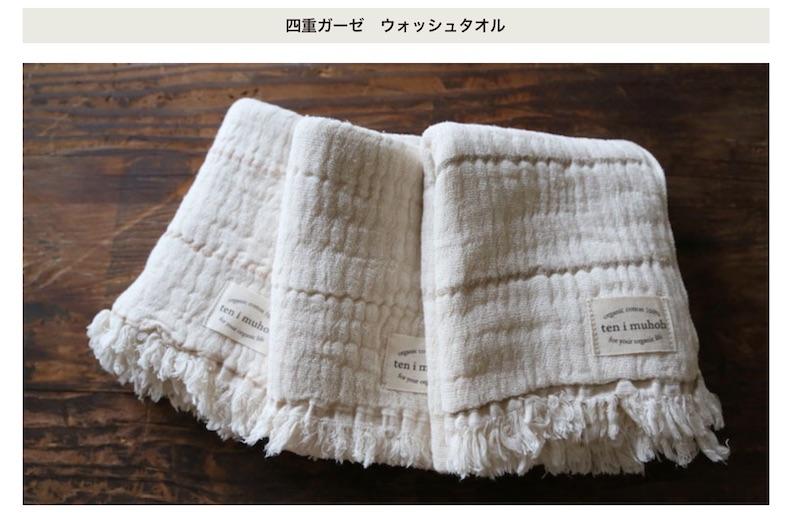 四重ガーゼ・ウォッシュタオル(約32×37cm)