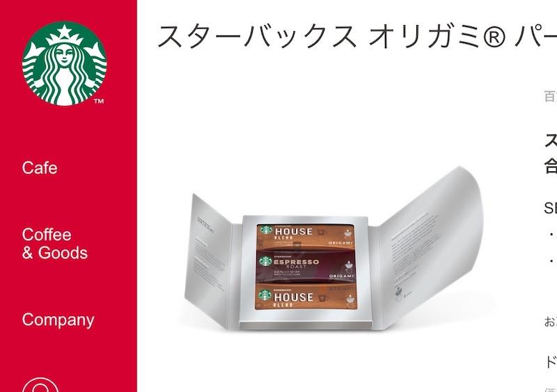 オリガミパーソナルドリップコーヒーギフト 6袋入