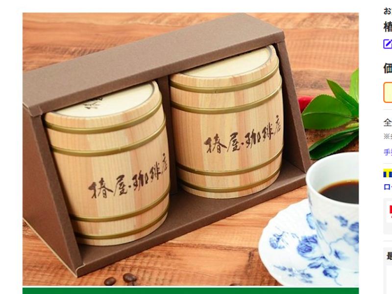 椿屋オリジナル 木樽入り珈琲セット