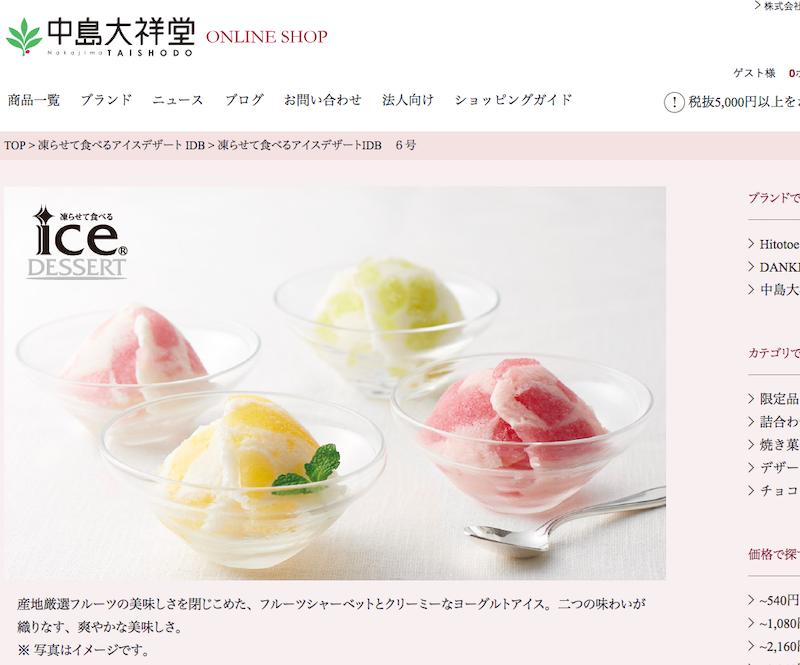 凍らせて食べるアイスデザート