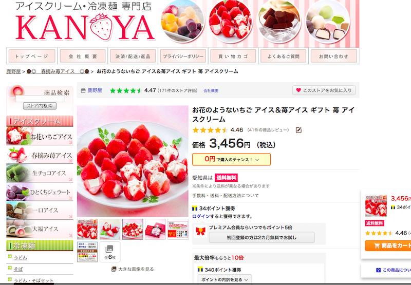 お花のようないちごアイス&苺アイスクリームセット