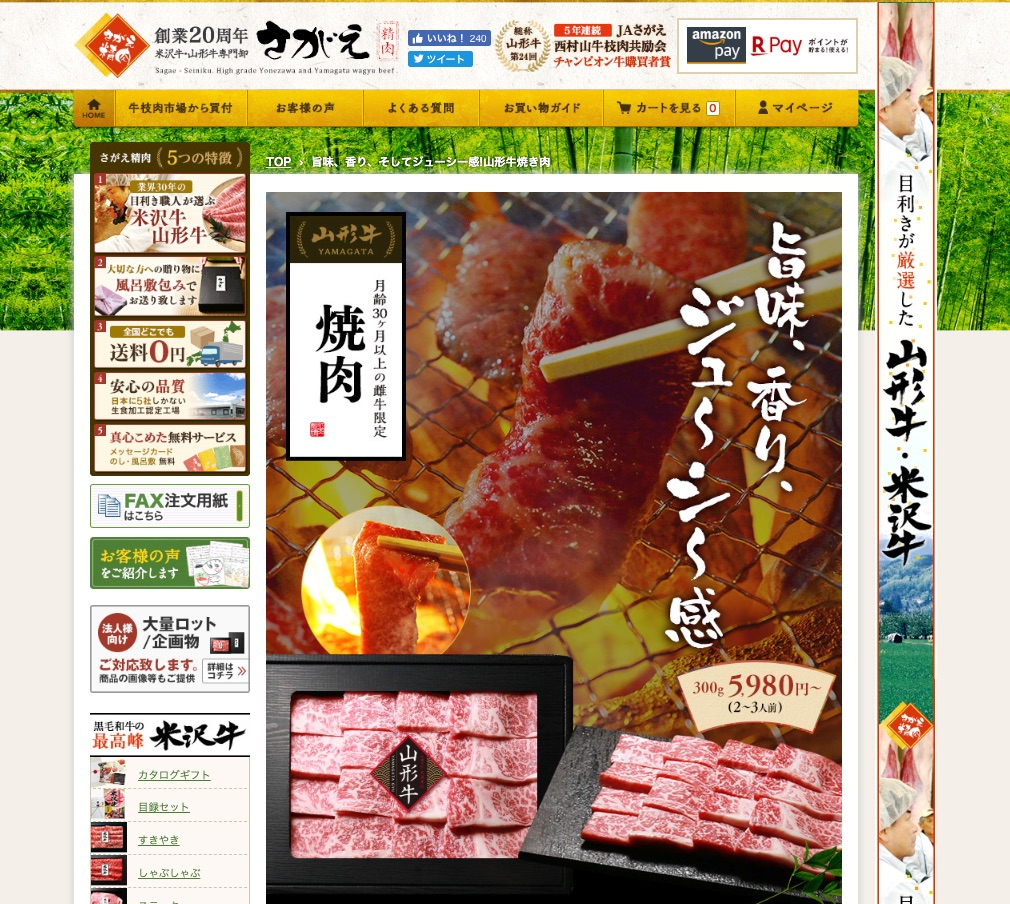 山形牛 焼肉
