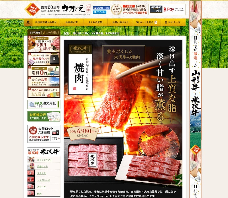 米沢牛 焼き肉