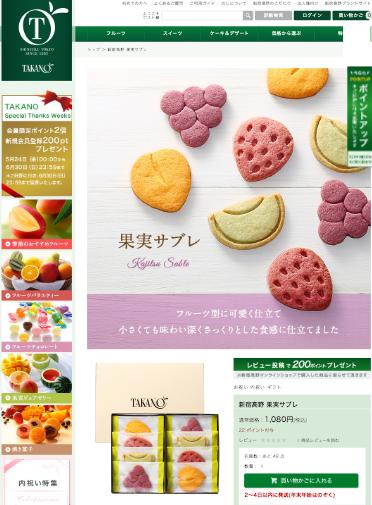 新宿高野 果実サブレ