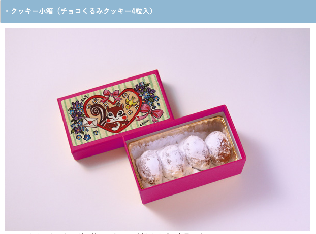 クッキー小箱(チョコくるみクッキー4粒入)
