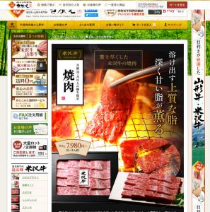 さがえ米沢牛焼肉