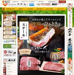 さがえ米沢牛ステーキ