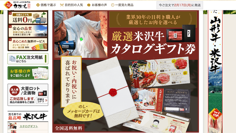 厳選 米沢牛カタログギフト