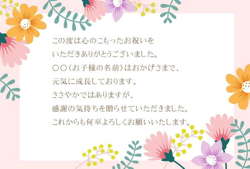 七五三内祝いの例文