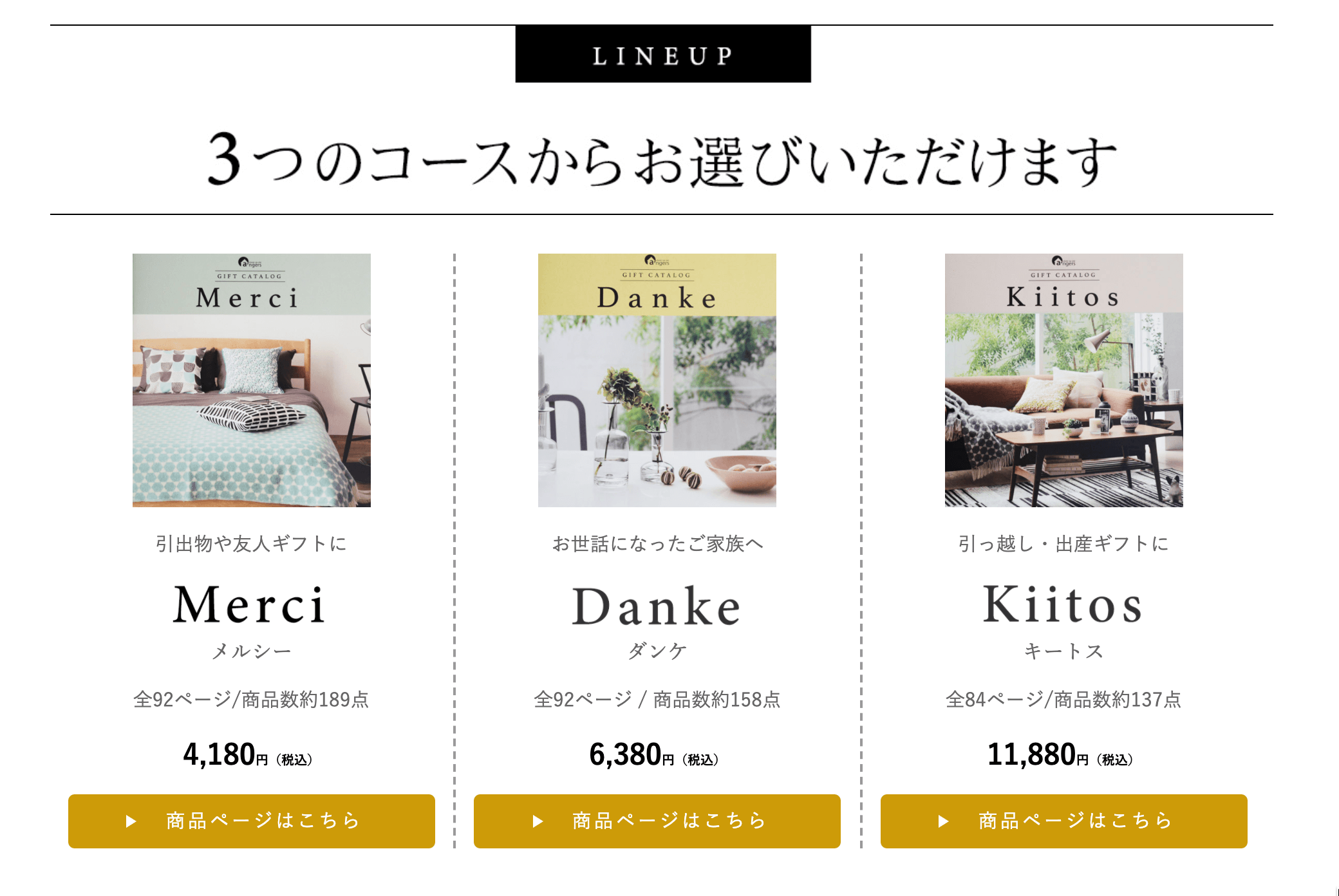 angersのカタログギフト