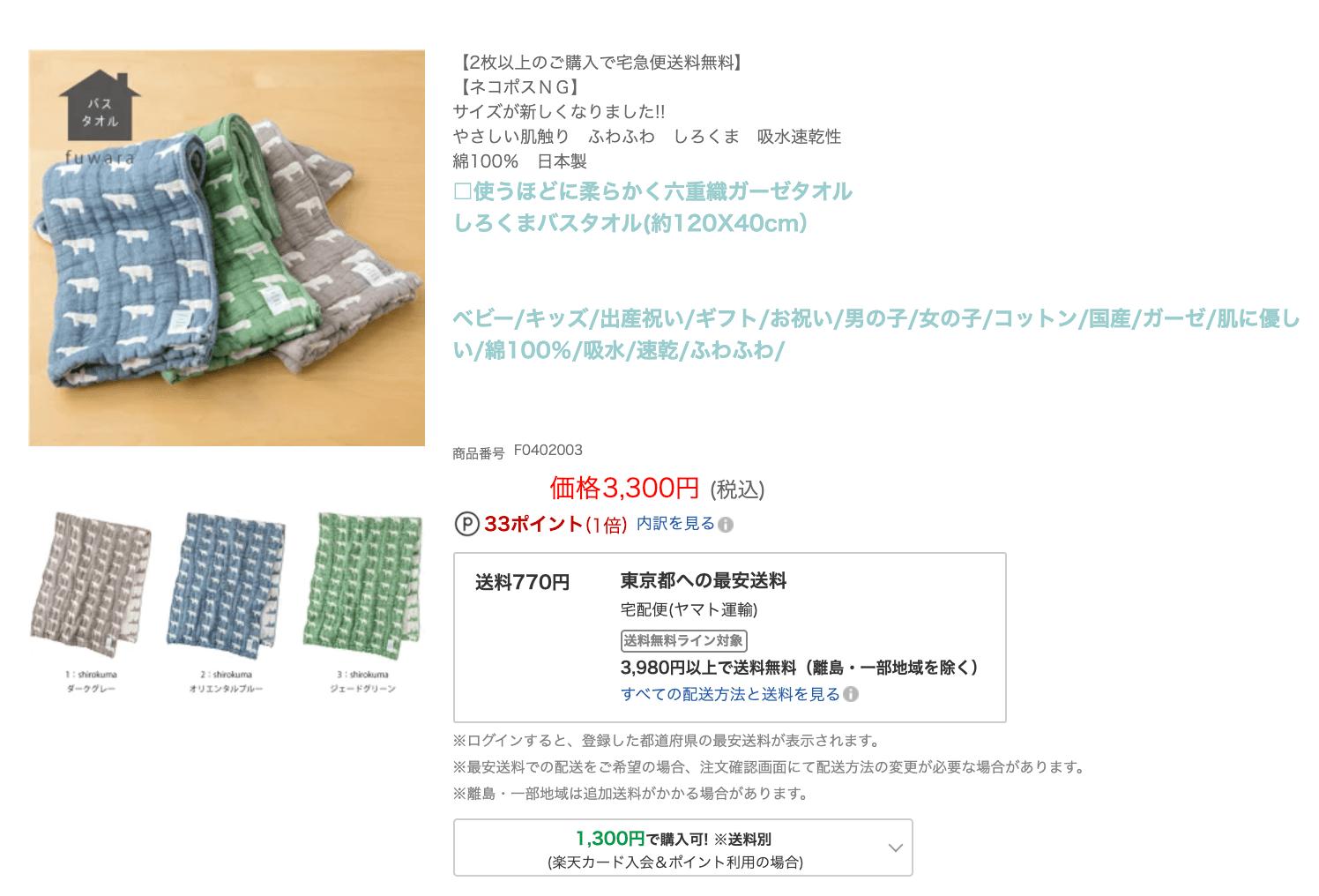 使うほどに柔らかく6重織ガーゼタオル しろくまバスタオル(120✕40cm)