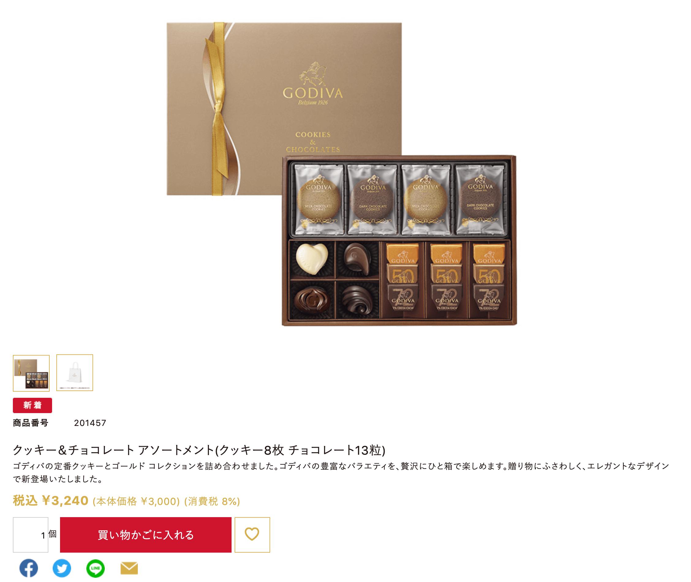 GODIVAのクッキー&チョコレートアソートメント