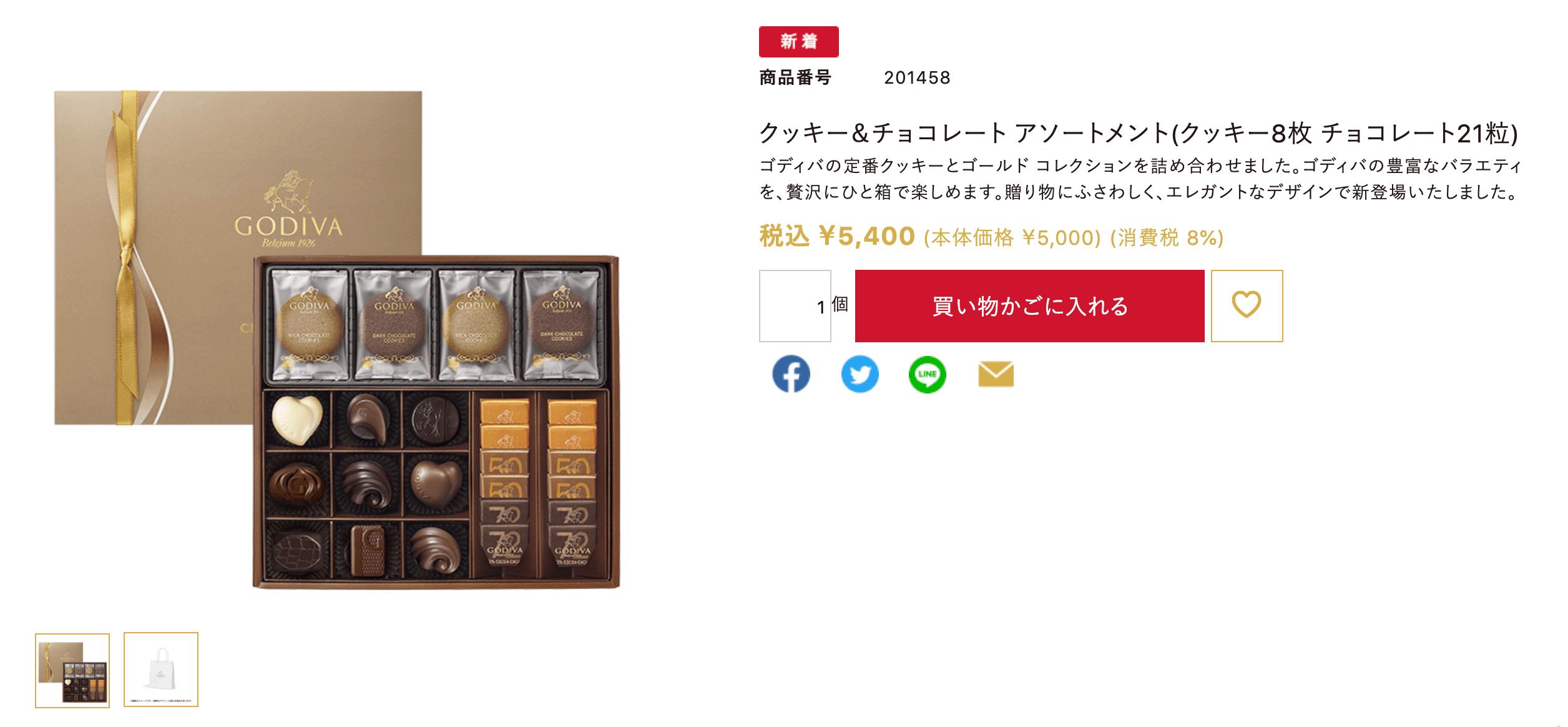 godivaクッキー&チョコレートアソートメント