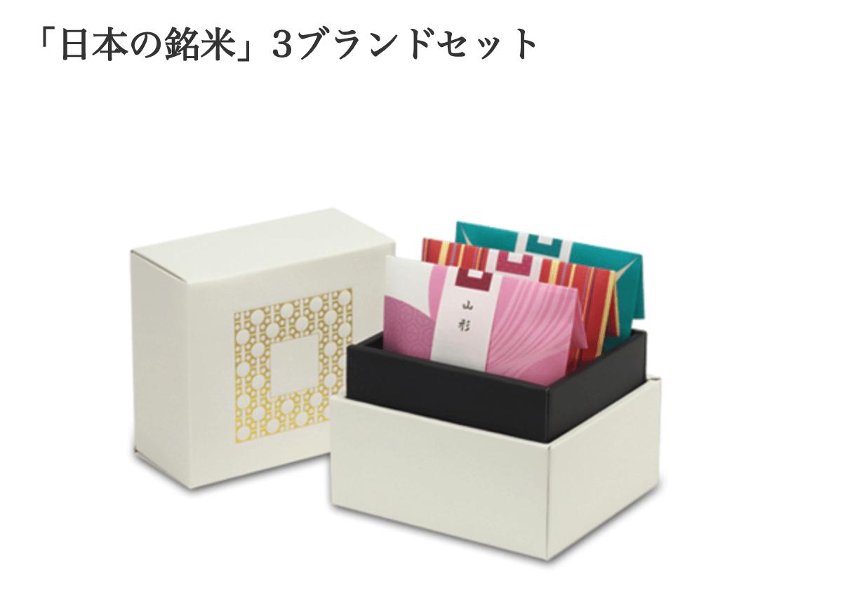 日本の銘米