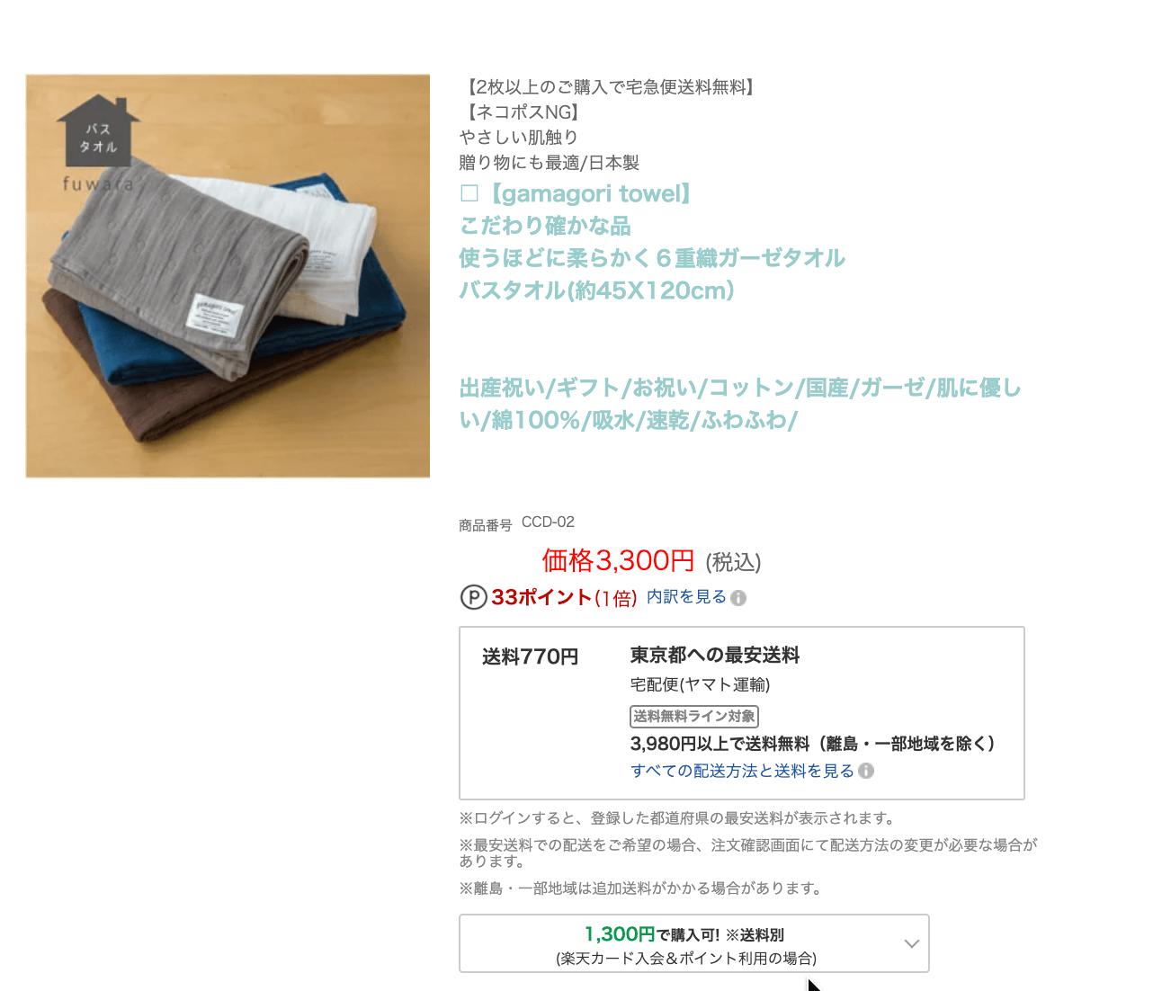 使うほどに柔らかく6重織ガーゼタオル バスタオル(120✕45cm)