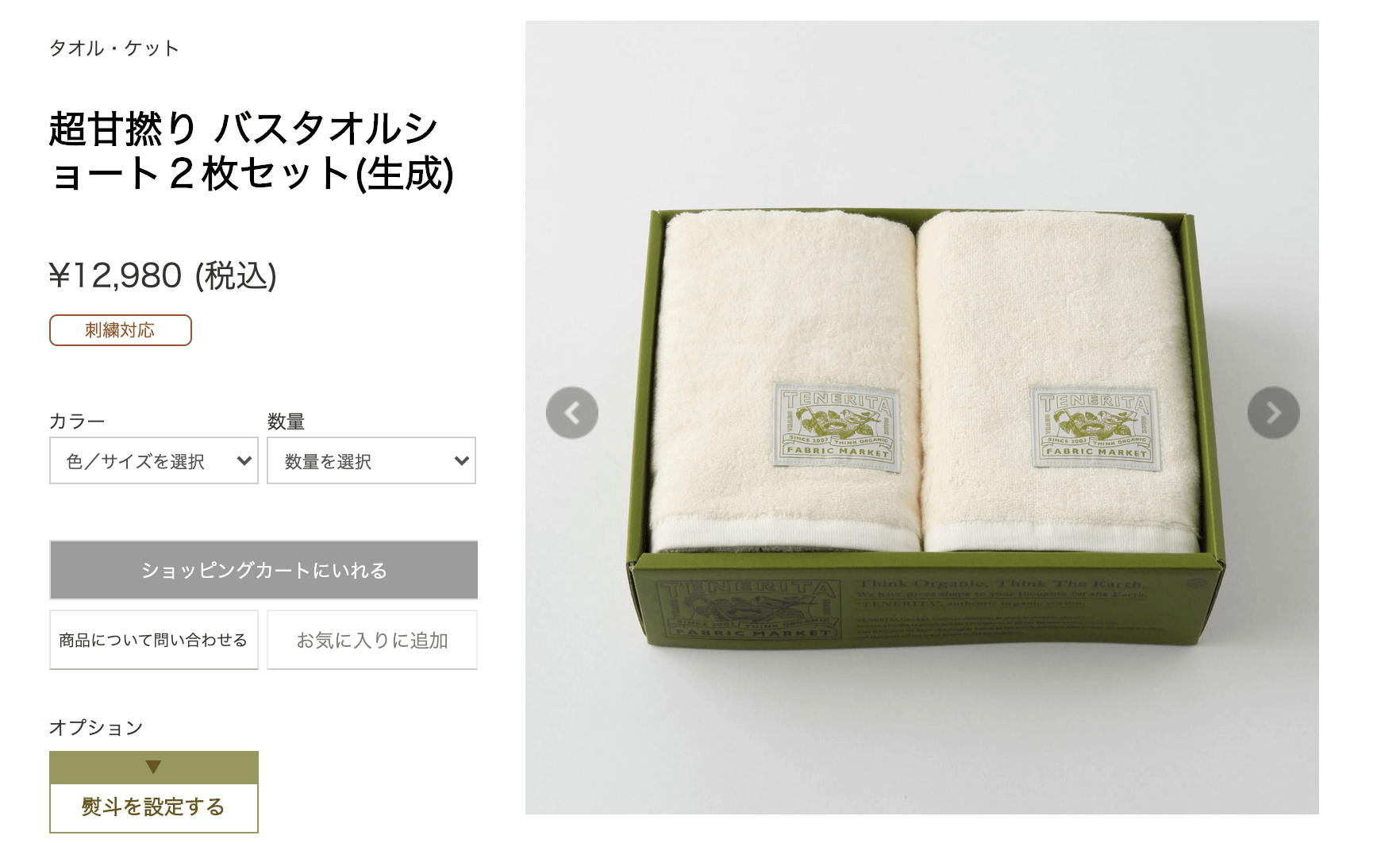 TENERITAのバスタオルショート2枚セット