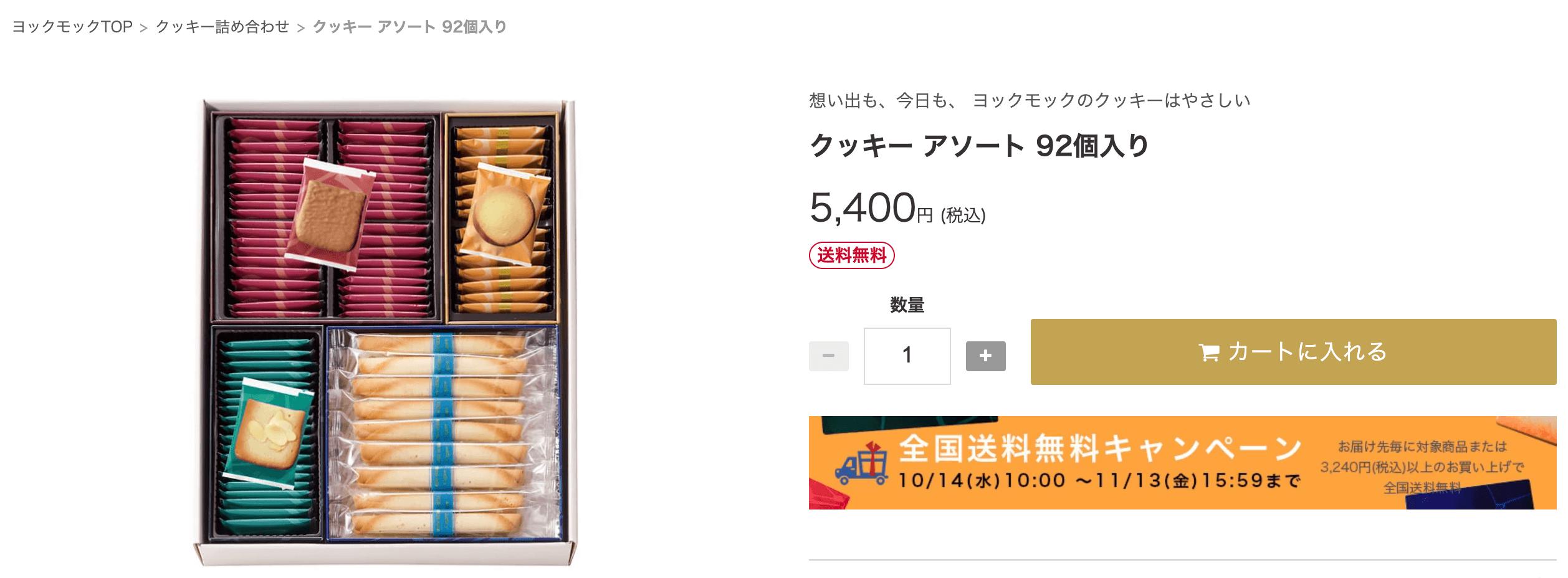ヨックモック クッキーアソート92個入