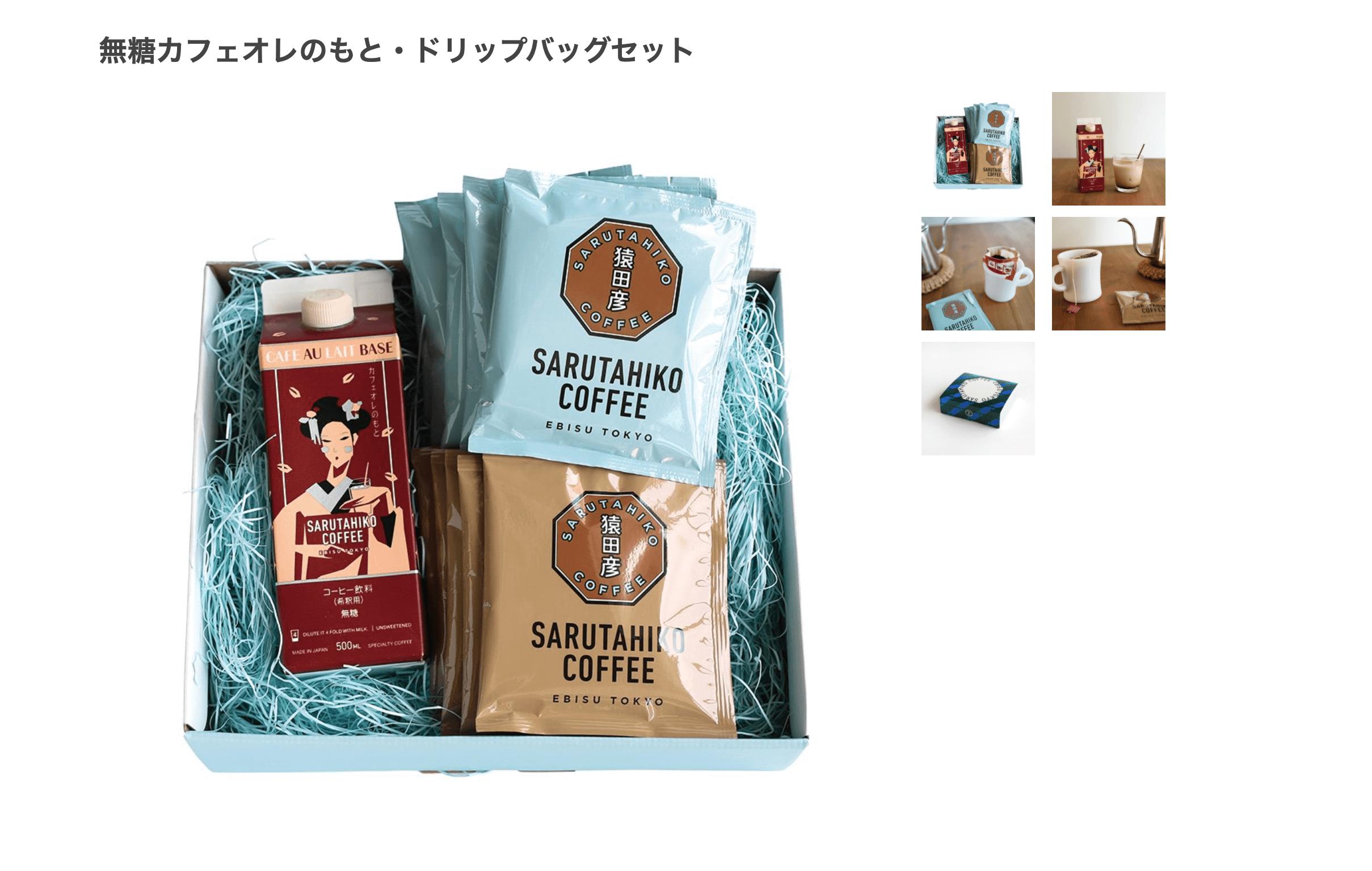 猿田彦無糖カフェオレのもと・ドリップバッグセット
